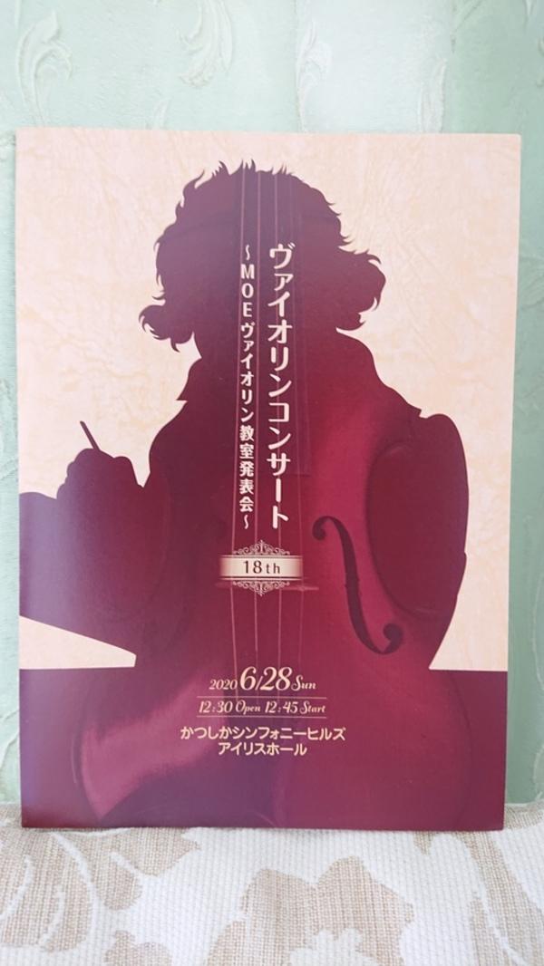 発表会のプログラム完成~ベートーヴェン生誕250周年に寄せて~サムネイル